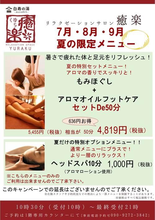 2020癒楽7・8・9月限定メニューPOP税抜 画像.jpg